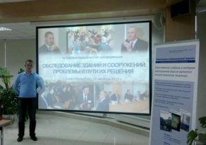 Участие в IV Научно-практической конференции
